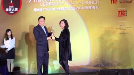 TTG China Travel Award 2016 | 第9届年度TTG中国旅游大奖