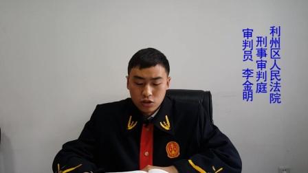 法官普法:侵犯公民个人信息罪.mp4