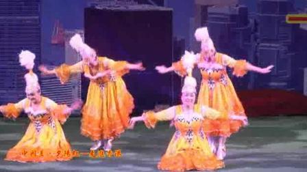 """""""中国美·夕阳红""""国际文化艺术交流演出《快乐的姑娘》"""