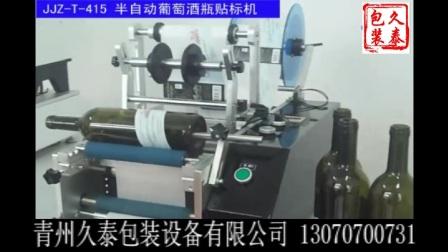 半自动贴标机-青州久泰