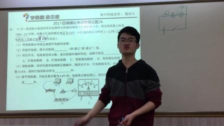 2017四调模拟暨初升高选拔考试物理第26题解析