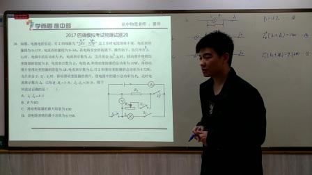 2017四调模拟暨初升高选拔考试物理第20题解析