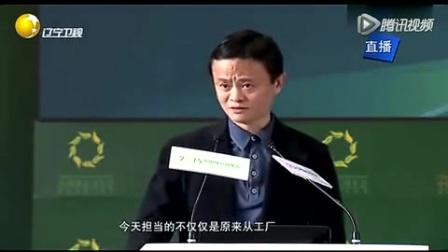 马云:经济形势越不好越有创业机会