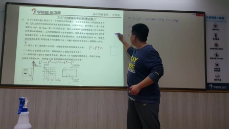 2017四调模拟暨初升高选拔考试物理第27题解析