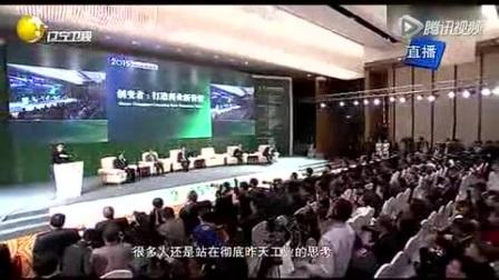 马云演讲视频马云谈未来发展