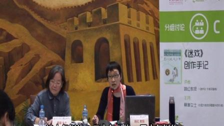 第三届华文图画书论坛——精华片段「分组讨论︰《迷戏》」