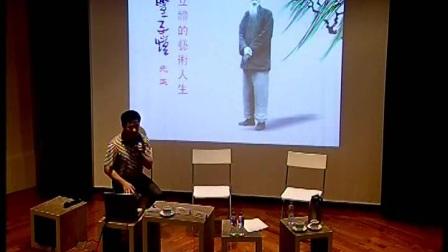 丰子恺的有情世界讲座四.丰子恺的立体艺术人生