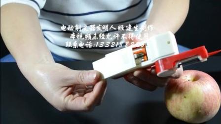电动削皮器使用方法