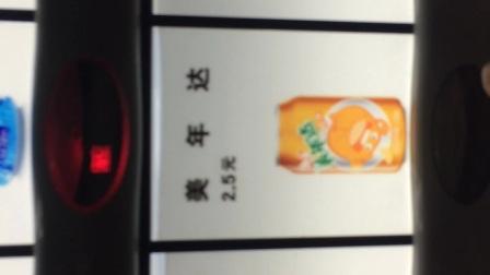 友军售货机2.5美年达变4元奶茶