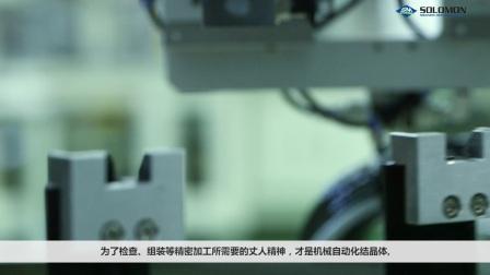 韩国 solomon mechanics 自动化专门企业