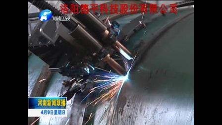 《河南新闻联播》 德平科技20170409