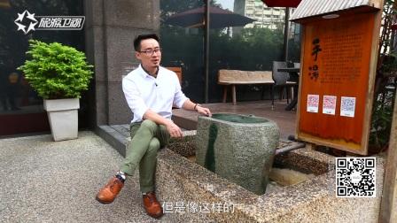 台湾旅游 搜游GO台北新北投温泉区展开一段温泉之旅