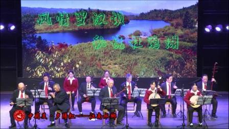 """""""中国美·夕阳红""""江南水乡文艺交流演出器乐合奏《众手浇开幸福花》"""
