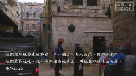 【探索以色列】專題影片-苦路14站