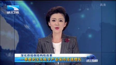 湖北新闻联播170412特约报道-武汉颐光科技有限公司