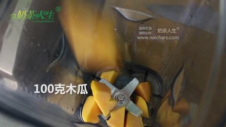 奶茶技术饮品配方 木瓜牛奶 奶茶人生教学.mp4