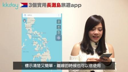 KKday【菲律賓超級攻略】長灘島旅遊實用app