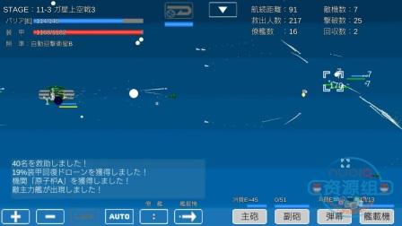 宇宙战舰物语(Space Battleship Story)_预告片_nubia资源组