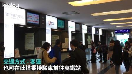 KKday【台灣超級攻略】桃園機場交通方式到市區.mp4