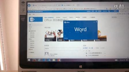 O365畅游云端-协同办公_高清