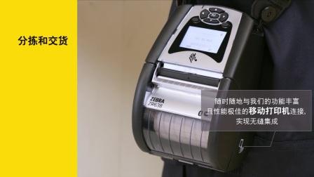 Zebra MC36 产品介绍(中文字幕)