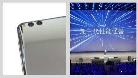 一道光线 一部科技-小米6正式发布