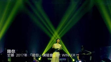 坣娜 演唱會 2017年1月21日 陪你