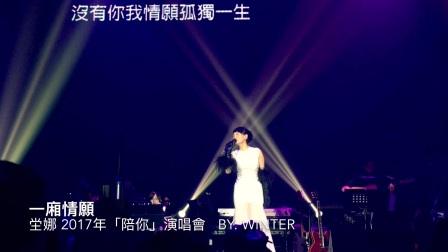 坣娜 演唱會 2017年1月21日 一廂情願