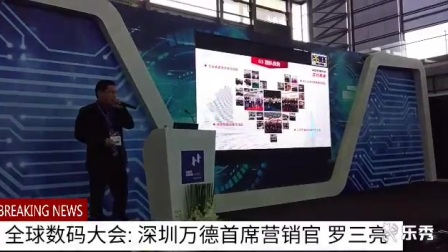 深圳万德在全球数码大会演讲&接受学科杂志采访