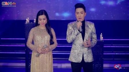 音乐无国界 越南歌曲:Hai Mùa Mưa - Khưu Huy Vũ; Dương Hồng Loan