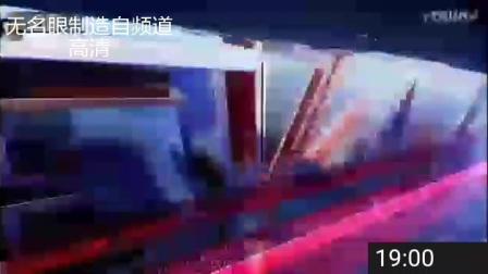 无名眼自频道新闻片头