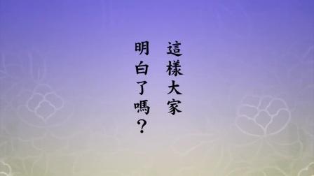 悟道法師 沙彌律儀 12