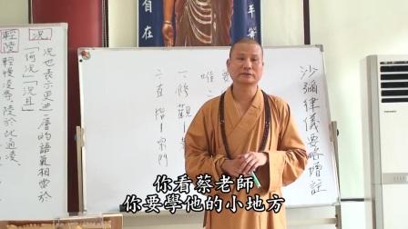悟道法師 沙彌律儀 14