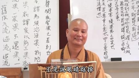 悟道法師 沙彌律儀 16