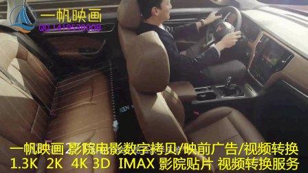 影院映前广告电影数字拷贝DCP电影格式转换 (28)