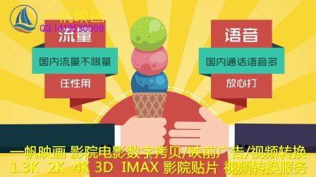 影院映前广告电影数字拷贝DCP电影格式转换 (33)