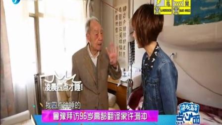 鲁豫拜访96岁高龄翻译家许渊冲 秒变迷妹脸娱乐乐翻天170426