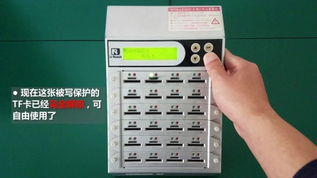 TF卡、SD卡被写保护不能删除格式化使用CM-B9241G一键解决