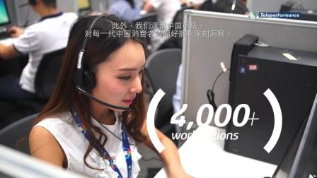 Teleperformance in China互联企信公司介绍