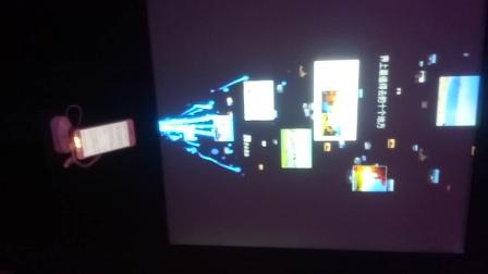 百度信息流演示,手机与大屏幕互动