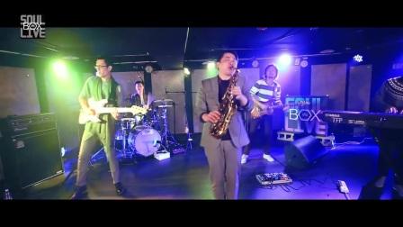 BOX66 無限融合樂團 TFP愛的檸檬水│Soul Live Box 台灣原創現場