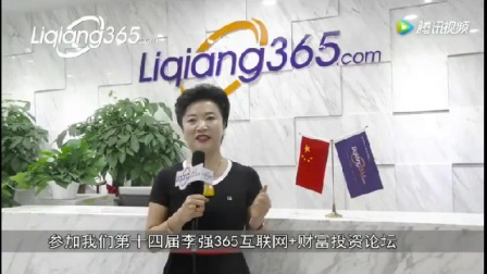 李强365第十四届互联网投资论坛