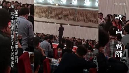 胡白老师2017年4月11日北京
