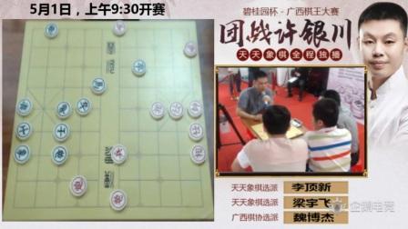 碧桂园杯-广西棋王大赛 团战许银川