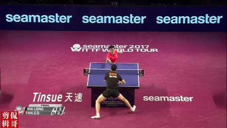 马龙VS樊振东(2017卡塔尔乒乓球公开赛自娱自乐不喜勿喷)