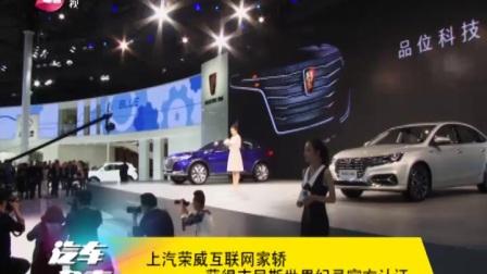 2017上海车展精彩亮点