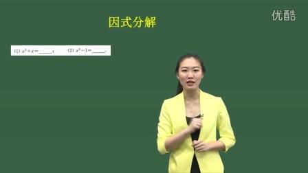 教师招聘考试面试试讲范例班,初中数学2