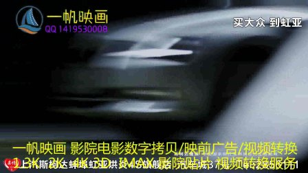 电影院映前广告电影数字拷贝DCP格式电影视频转换 (2)_(new)
