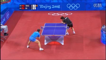 马琳vs王皓乒乓球北京奥运男单决赛