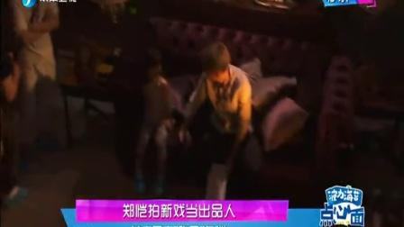 """郑恺拍新戏当出品人 首度回应""""跑男""""争议娱乐乐翻天170504"""